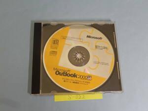 S022#中古 Microsoft Outlook 2000 電子メール 情報管理ソフトウェア Windows版 Office 2000