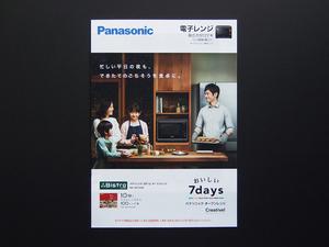 【カタログのみ】Panasonic 電子レンジ 2018.09 検 オーブンレンジ スチーム ビストロ NE-BS NE-MS NE-T NE-E