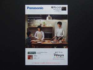 【カタログのみ】Panasonic 電子レンジ 2019.09 検 オーブンレンジ スチーム ビストロ NE-BS NE-MS NE-T NE-E