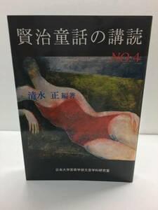 『賢治童話の講読 NO.4』清水正編著(初版・非売品)