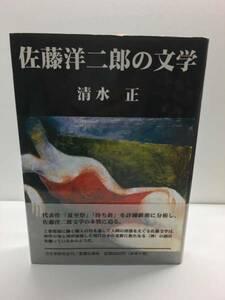 『佐藤洋二郎の文学』清水正著(初版・カバー・帯)
