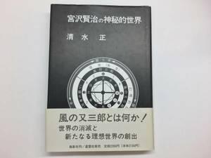 『宮沢賢治の神秘的世界』清水正著(初版・カバー・帯)