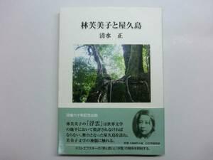『林芙美子と屋久島』清水正著(初版)