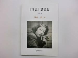 『『浮雲』放浪記 No.3』清水正著(初版・非売品)