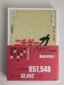 『ニチゲー力』山下聖美著(初版・カバー・帯)