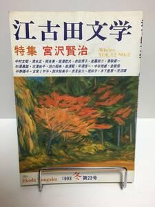 『江古田文学 特集 宮沢賢治(1993・冬・第23号)』編集人清水正(初版)