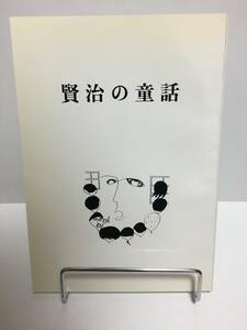 『賢治の童話』編集発行人清水正(非売品)