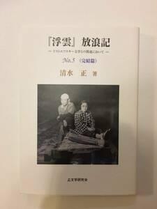 『『浮雲』放浪記ードストエフスキー文学との関連においてーNo.5(完結篇)』清水正著(カバー、初版)