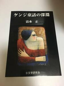 『ケンジ童話の深淵』清水正著(非売品)