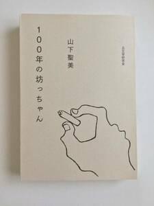 『100年の坊ちゃん』山下聖美著(初版・私家版・50部限定)