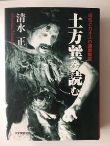 『土方巽を読む 母性とカオスの暗黒舞踏』清水正著(初版・落款本・私家版)