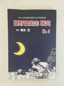 『日野日出志研究 No.4』清水正編集(非売品)