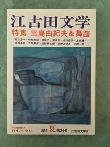 『江古田文学 特集 三島由紀夫&舞踏(1993年 夏 第24号)』編集人・清水正(初版)