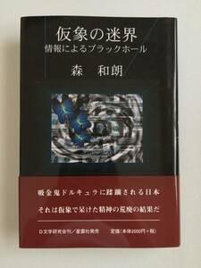 『仮象の迷界 情報によるブラックホール』森和朗著(カバー・帯・初版)