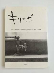 『キリツボ(第6号)』編集人・清水正(非売品・初版)