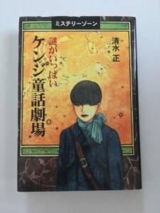 『ミステリーゾーン 謎がいっぱいケンジ童話劇場』清水正著(カバー・初版)