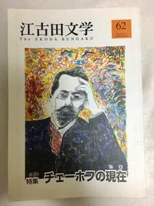 『江古田文学 特集 チェーホフの現在(2006年 第62号)』編集人中村文昭(初版)