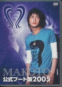 マコトMAKOTO/公式ブート盤2005(越中睦∧uciferリュシフェル)★DVD