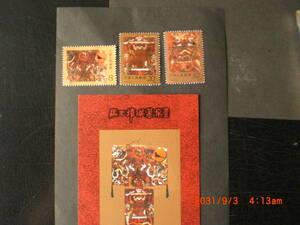 馬王堆漢墓の帛画 3種+小型シート 未使用 1989年 中共・新中国 VF/NH