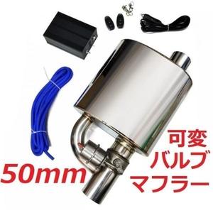 50mm 可変バルブマフラー リモコンで簡単に音量調整可 R50 R52 R53 R55 R56 R57 R58 R59 R60 R61 ミニクーパーS JCW