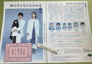 神の子どもたちはみな踊る 古川雄輝 松井玲奈  公演チラシ 2枚