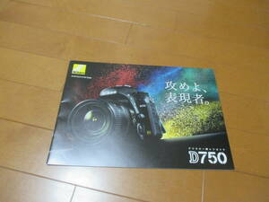 .21872 catalog * Nikon *D750*2016.3 issue *23 page