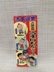 大阪名物 うまいもんシリーズ 山田花子 お好み焼き 携帯ストラップ 吉本興業