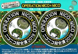 ニコニコ超会議2019 在日米陸軍 自衛隊 超2525テレビちゃんステッカー
