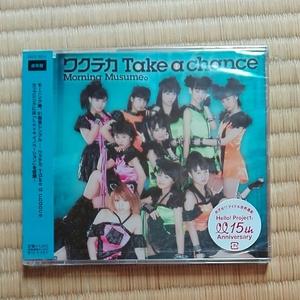 モーニング娘。 CD ワクテカ Take a chance 通常盤 新品 未開封