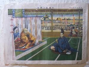年代物 戦前 石版画 教育日本歴史書 平重盛の諫言 大正八年六月十五日印刷