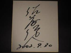 佐藤信人 直筆サイン色紙 プロゴルファー/m270235