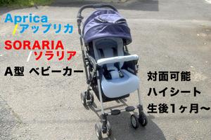 產品詳細資料,日本Yahoo代標 日本代購 日本批發-ibuy99 【379】Aprica/アップリカ■SORARIA/ソラリア■A型 ベビーカー 対面可能 生後1ヶ…