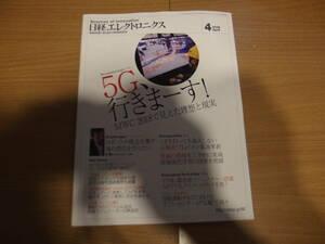 日経エレクトロニクス 2018年4月