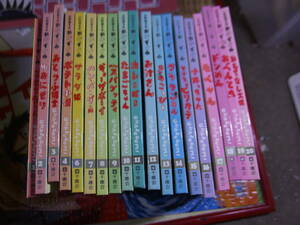 お料理1年生おかずぐみ 千趣会/BCZG 1巻から20巻のち5巻無し セット