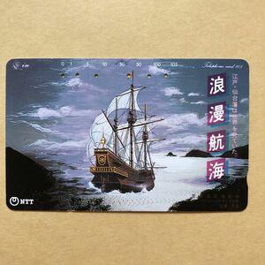 【使用済】 テレカ 浪漫航海 江戸・仙台藩は世界を見ていた。