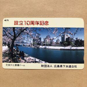 【使用済】 テレカ 元安川と原爆ドーム 広島県下水道公社設立10周年記念 桜