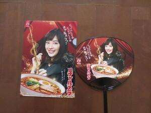 "not for sale unused 2019 newest version wide ... shining star tea rumela.. ""uchiwa"" fan clear file set"