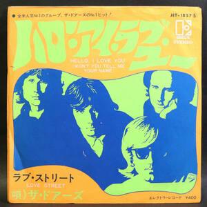 レコード ★ ドアーズ ★ ハロー・アイ・ラブ・ユー ★ シングル盤