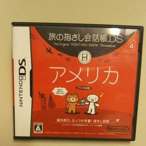 旅の指さし会話帳DS:アメリカ