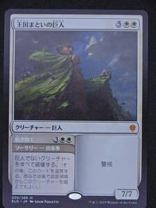 MTG ELD(エルドレインの王権)王国まといの巨人/Realm-Cloaked Giant(日本語版・数量1枚)