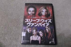 洋画DVD「スリープ・ウィズ・ヴァンパイア」知ってしまった彼女たちの秘密