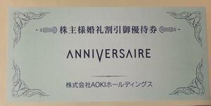 ☆結婚式10万円割引☆AOKI株主優待券 アニヴェルセル婚礼10万円割引券1枚☆送料込