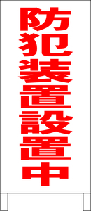 シンプルA型スタンド看板「防犯装置設置中(赤)」【その他・マーク】全長1m・屋外可