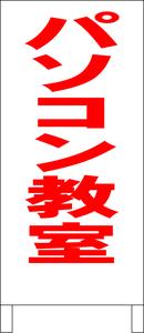 シンプルA型スタンド看板「パソコン教室(赤)」【スクール・塾・教室】全長1m・屋外可
