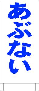 シンプルA型スタンド看板「あぶない(青)」【工場・現場】全長1m・屋外可