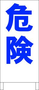 シンプルA型スタンド看板「危険(青)」【工場・現場】全長1m・屋外可