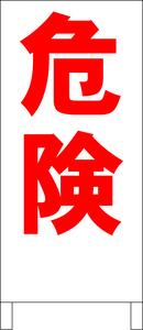 シンプルA型スタンド看板「危険(赤)」【工場・現場】全長1m・屋外可