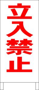 シンプルA型スタンド看板「立入禁止(赤)」【工場・現場】全長1m・屋外可