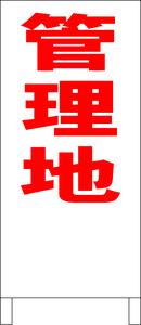 シンプルA型スタンド看板「管理地(赤)」【不動産】全長1m・屋外可