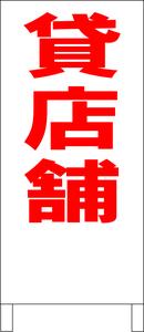シンプルA型スタンド看板「貸店舗(赤)」【不動産】全長1m・屋外可